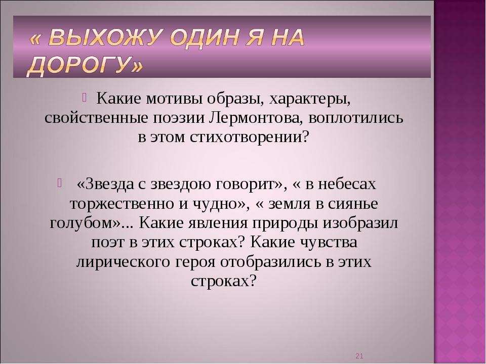Какие мотивы образы, характеры, свойственные поэзии Лермонтова, воплотились в...