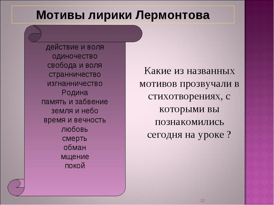 действие и воля одиночество свобода и воля странничество изгнанничество Родин...
