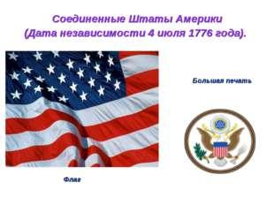 Соединенные Штаты Америки (Дата независимости 4 июля 1776 года). Флаг Большая