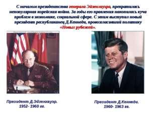 С началом президентства генерала Эйзенхауэра, прекратилась непопулярная корей
