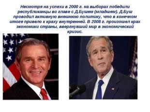 Несмотря на успехи в 2000 г. на выборах победили республиканцы во главе с Д.Б