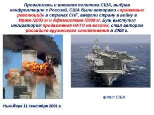 Провалилась и внешняя политика США, выбрав конфронтацию с Россией, США были а