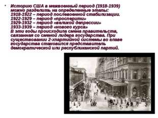 Историю США в межвоенный период (1918-1939) можно разделить на определенные э