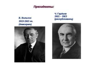 Президенты: Ч. Гардинг 1921 – 1923 (республиканец) В. Вильсон 1913-1921 гг.
