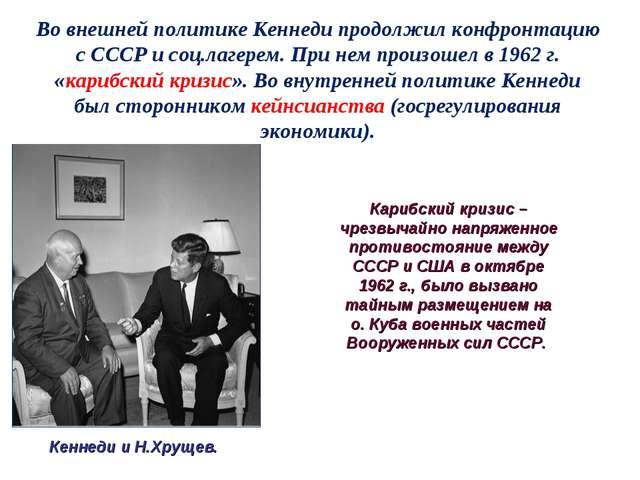 Во внешней политике Кеннеди продолжил конфронтацию с СССР и соц.лагерем. При...