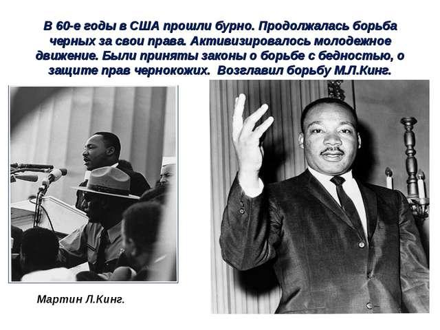 В 60-е годы в США прошли бурно. Продолжалась борьба черных за свои права. Акт...
