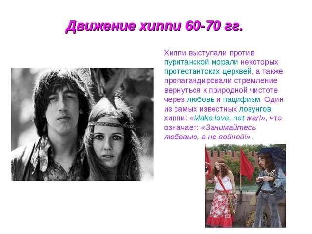 Движение хиппи 60-70 гг. Хиппи выступали против пуританской морали некоторых...