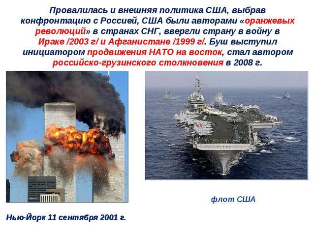 Провалилась и внешняя политика США, выбрав конфронтацию с Россией, США были а...