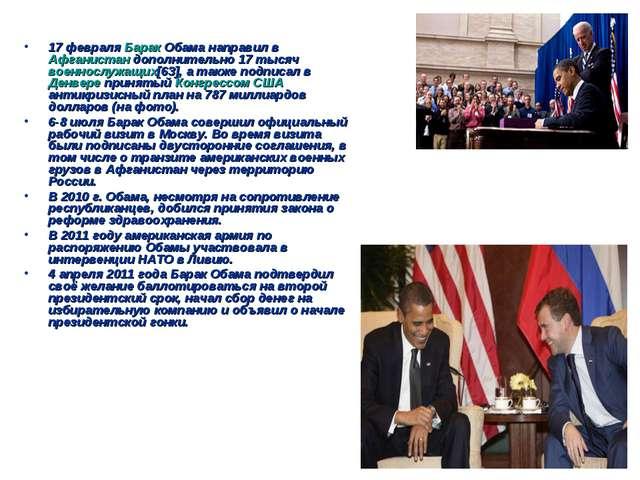 17 февраля Барак Обама направил в Афганистан дополнительно 17 тысяч военнослу...