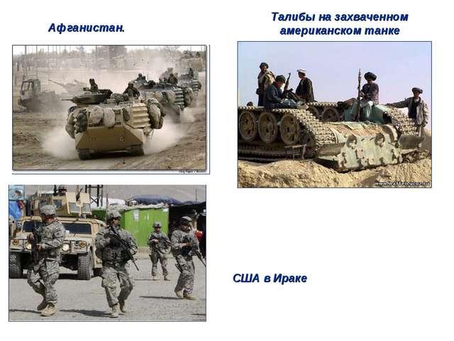 Талибы на захваченном американском танке США в Ираке Афганистан.