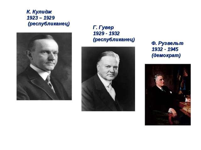 Г. Гувер 1929 - 1932 (республиканец) К. Кулидж 1923 – 1929 (республиканец)...