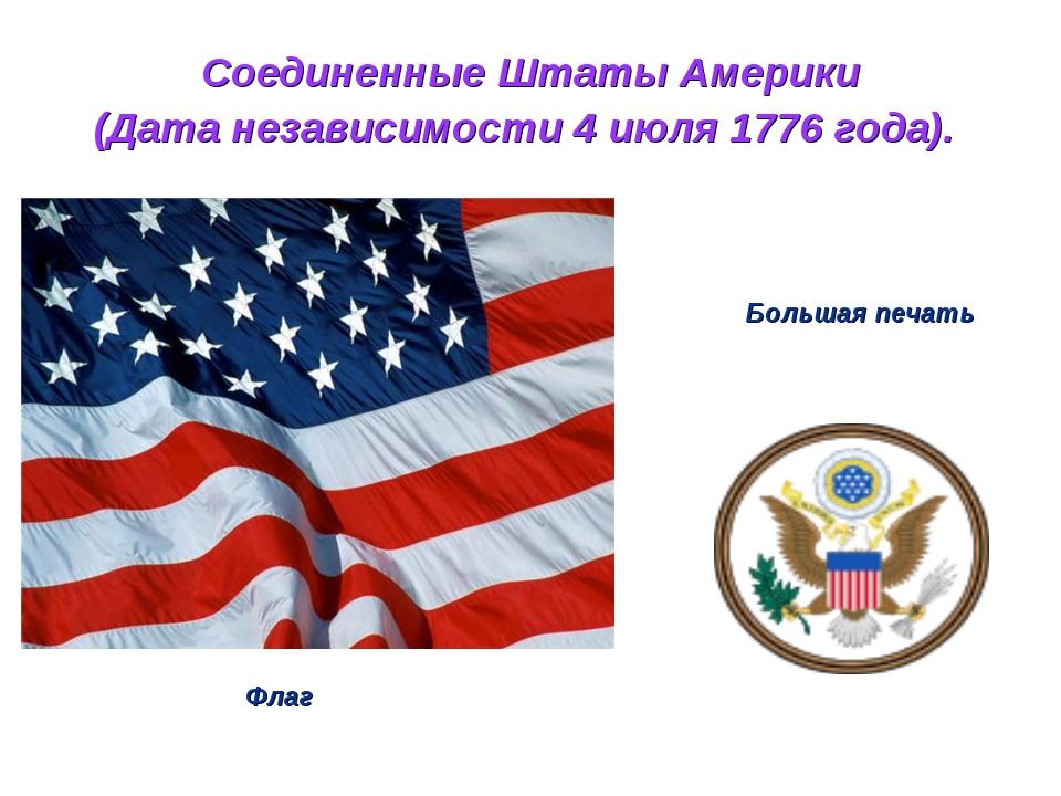 Соединенные Штаты Америки (Дата независимости 4 июля 1776 года). Флаг Большая...