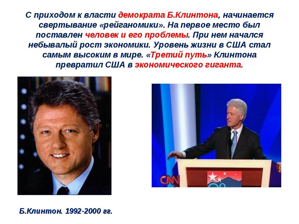 С приходом к власти демократа Б.Клинтона, начинается свертывание «рейганомики...