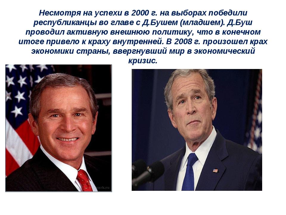 Несмотря на успехи в 2000 г. на выборах победили республиканцы во главе с Д.Б...