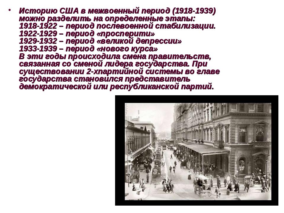 Историю США в межвоенный период (1918-1939) можно разделить на определенные э...