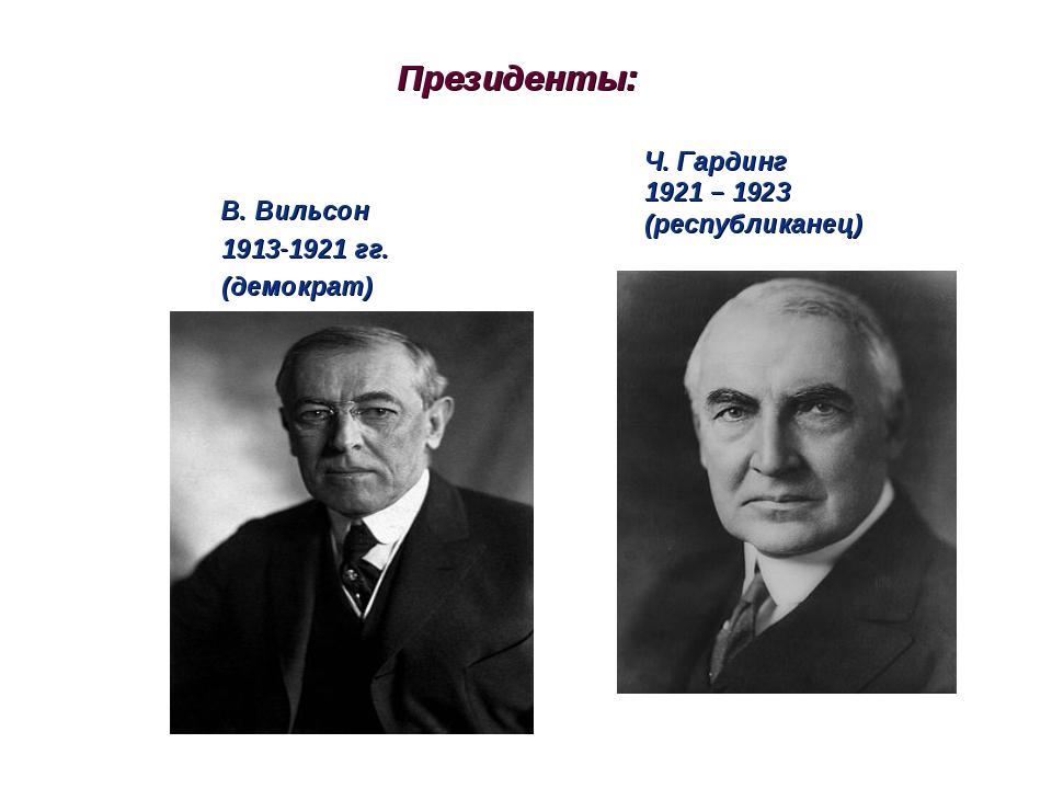 Президенты: Ч. Гардинг 1921 – 1923 (республиканец) В. Вильсон 1913-1921 гг....