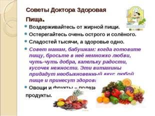 Советы Доктора Здоровая Пища. Воздерживайтесь от жирной пищи. Остерегайтесь о