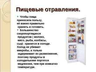Пищевые отравления. Чтобы пища приносила пользу, её важно правильно хранить и