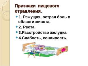 Признаки пищевого отравления. 1. Режущая, острая боль в области живота. 2. Рв