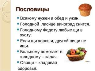 Пословицы Всякому нужен и обед и ужин. Голодной лисице виноград снится. Голод