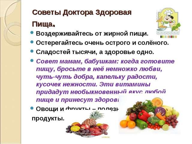 Советы Доктора Здоровая Пища. Воздерживайтесь от жирной пищи. Остерегайтесь о...
