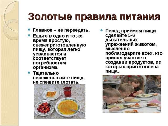 Золотые правила питания Главное – не переедать. Ешьте в одно и то же время пр...