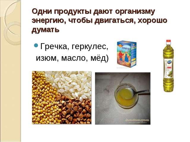 Одни продукты дают организму энергию, чтобы двигаться, хорошо думать Гречка,...