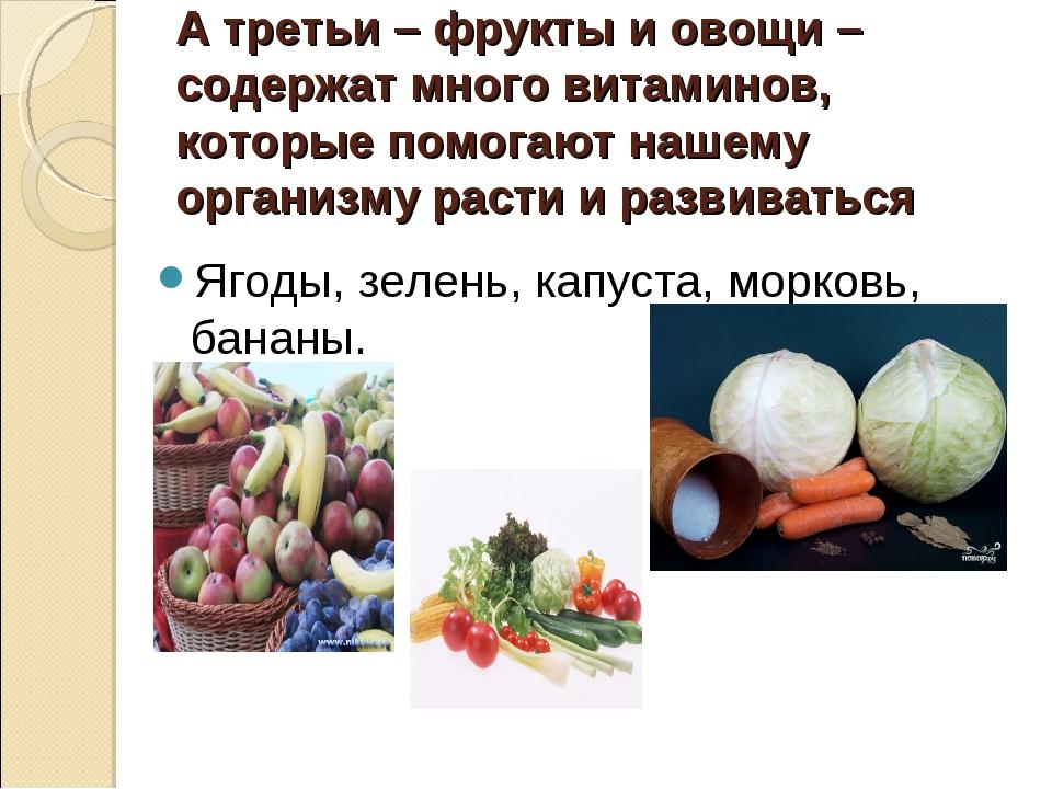 А третьи – фрукты и овощи – содержат много витаминов, которые помогают нашему...