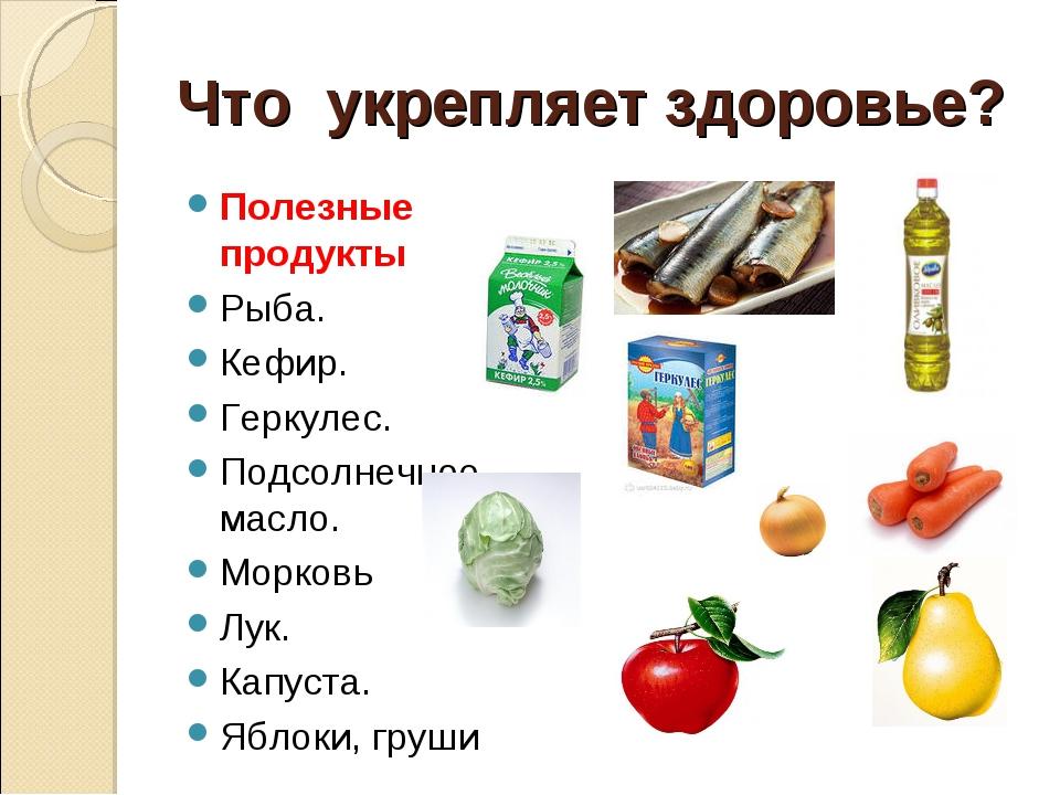 Что укрепляет здоровье? Полезные продукты Рыба. Кефир. Геркулес. Подсолнечное...