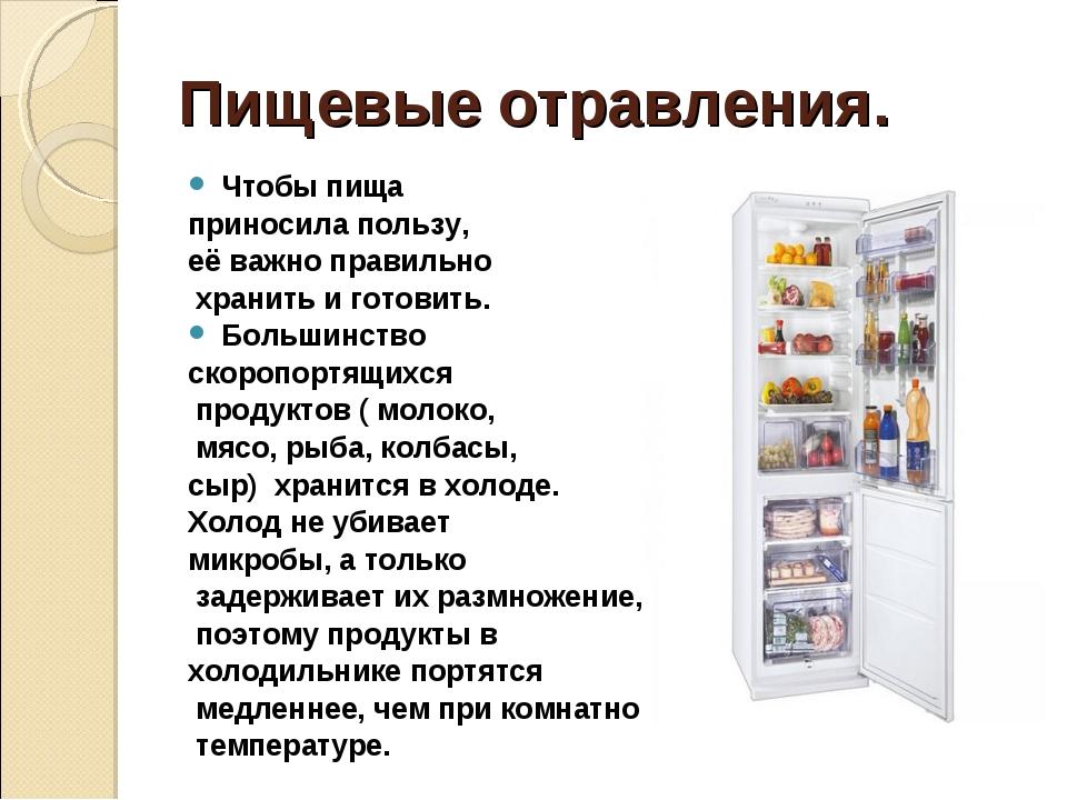 Пищевые отравления. Чтобы пища приносила пользу, её важно правильно хранить и...