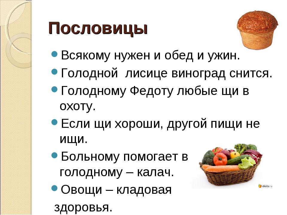 Пословицы Всякому нужен и обед и ужин. Голодной лисице виноград снится. Голод...