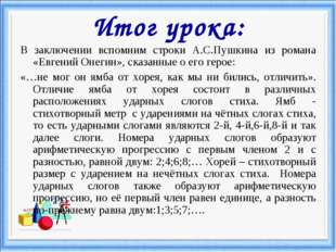 В заключении вспомним строки А.С.Пушкина из романа «Евгений Онегин», сказанны