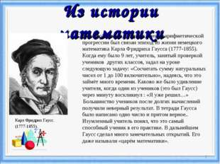 Из истории математики Карл Фридрих Гаусс. (1777-1855). С формулой суммы n-пер