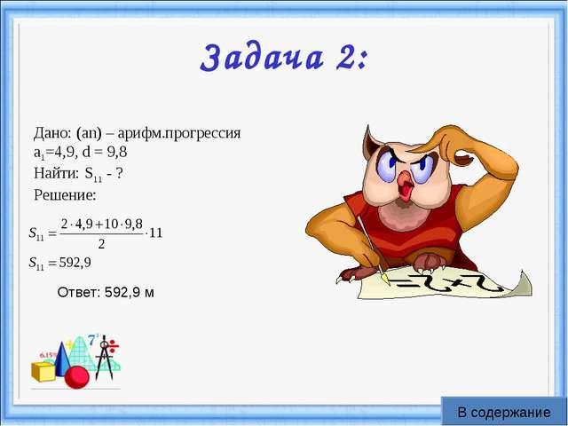 Задача 2: Дано: (аn) – арифм.прогрессия а1=4,9, d = 9,8 Найти: S11 - ? Решени...