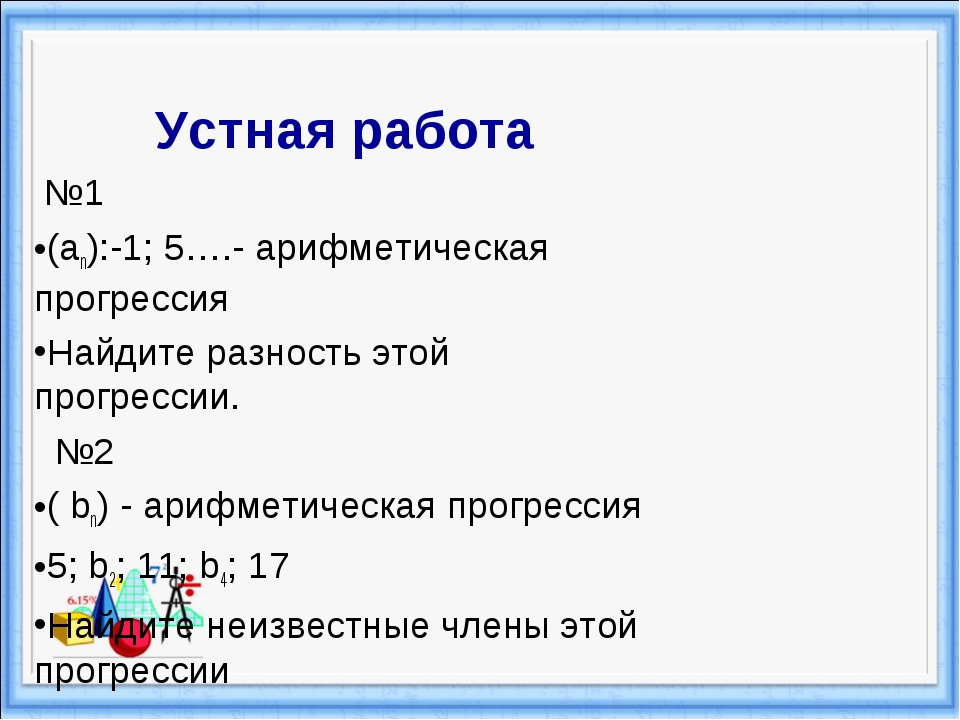 Устная работа №1 (аn):-1; 5….- арифметическая прогрессия Найдите разность эт...