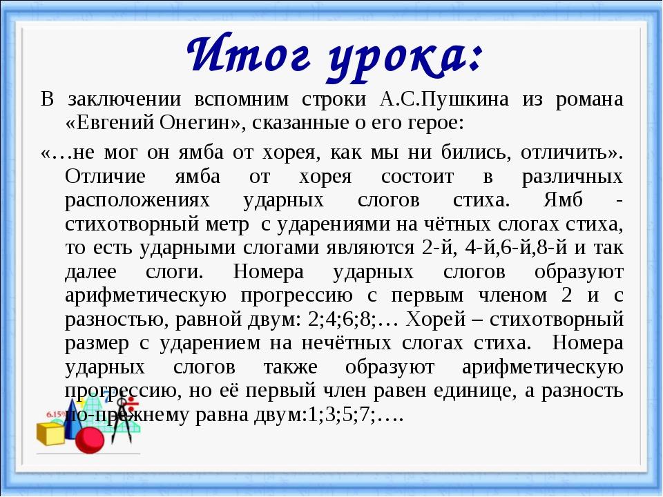 В заключении вспомним строки А.С.Пушкина из романа «Евгений Онегин», сказанны...