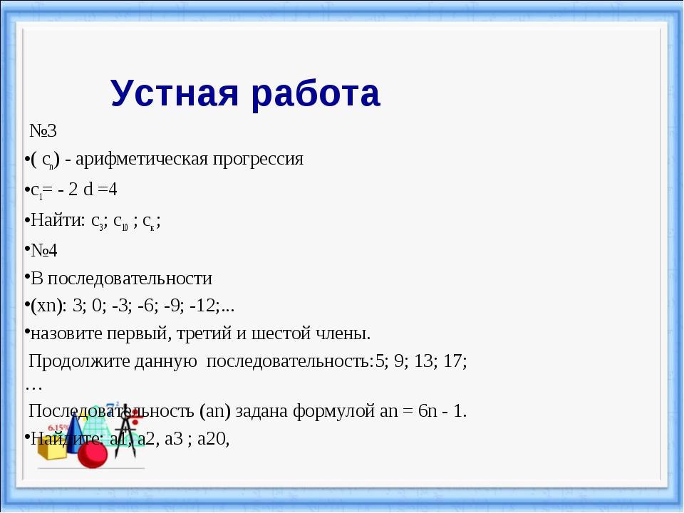 Устная работа №3 ( cn) - арифметическая прогрессия c1= - 2 d =4 Найти: c3; c...