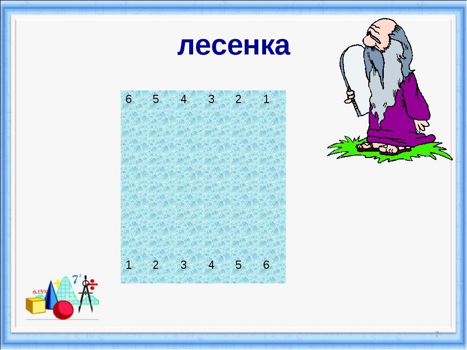 лесенка * 654321      123456