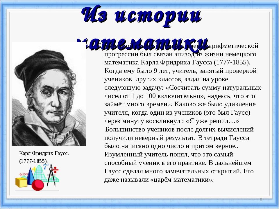 Из истории математики Карл Фридрих Гаусс. (1777-1855). С формулой суммы n-пер...