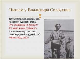 Читаем у Владимира Солоухина Запомни же, как дважды два, Народной мудрости сл