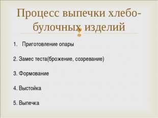 Процесс выпечки хлебо-булочных изделий Приготовление опары 2. Замес теста(бро