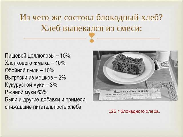 Из чего же состоял блокадный хлеб? Хлеб выпекался из смеси: Пищевой целлюлозы...