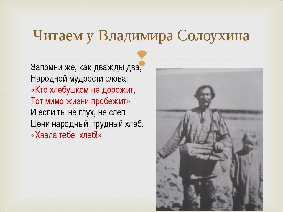 Читаем у Владимира Солоухина Запомни же, как дважды два, Народной мудрости сл...