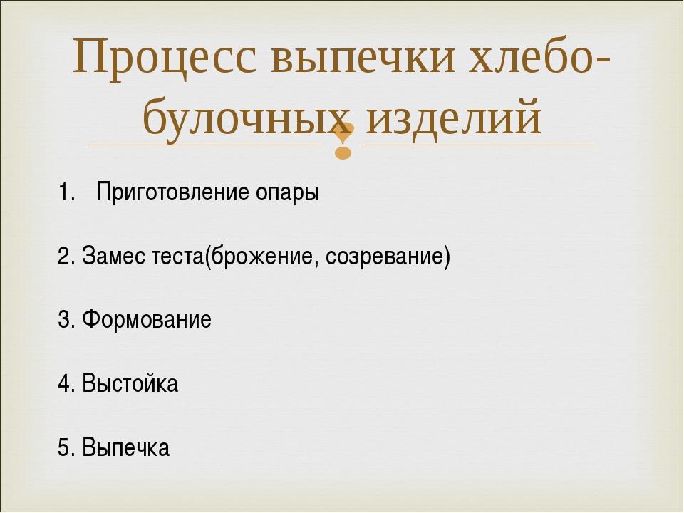 Процесс выпечки хлебо-булочных изделий Приготовление опары 2. Замес теста(бро...