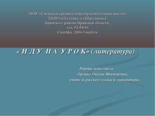 МОУ «Снежская средняя общеобразовательная школа» 241519 п.Путёвка, ул.Школьна