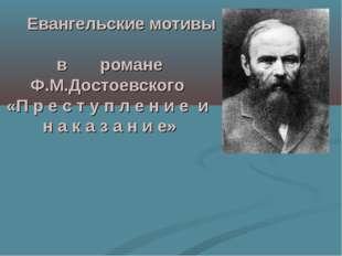 Евангельские мотивы в романе Ф.М.Достоевского «П р е с т у п л е н и е и н а