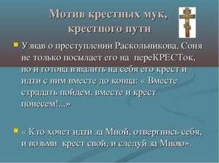 Мотив крестных мук, крестного пути Узнав о преступлении Раскольникова, Соня н