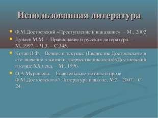 Использованная литература Ф.М.Достоевский «Преступление и наказание». – М., 2