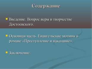 Содержание Введение. Вопрос веры в творчестве Достоевского. Основная часть. Е