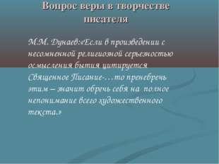 М.М. Дунаев:«Если в произведении с несомненной религиозной серьезностью осмы